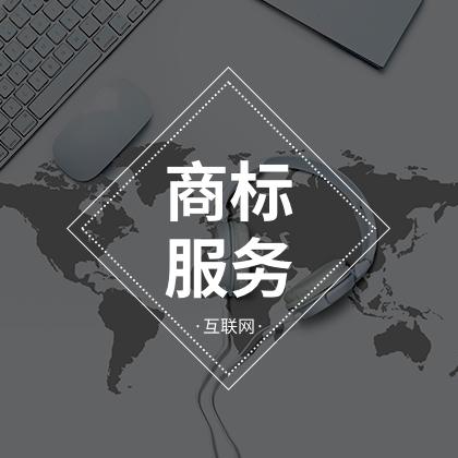 互聯網行業商標套餐 - 企常青
