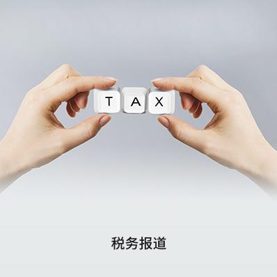 稅務報道 - 企常青