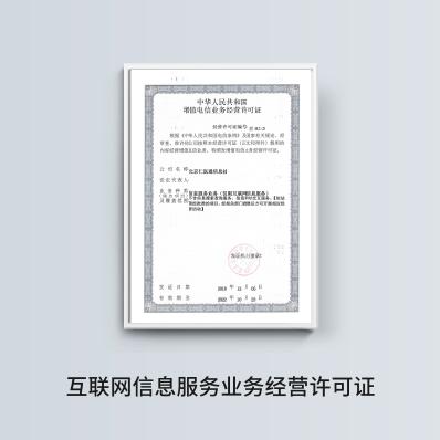 互聯網信息服務業務經營許可證(ICP) - 企常青