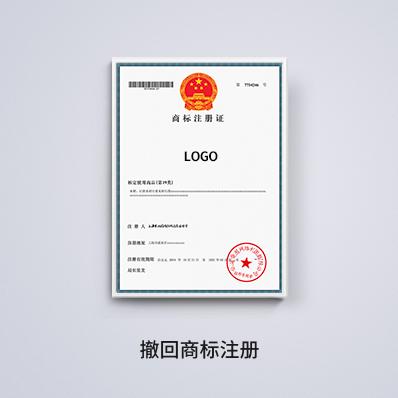 撤回商標注冊 - 企常青