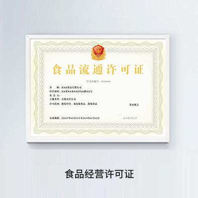 食品經營許可證(流通類) - 企常青