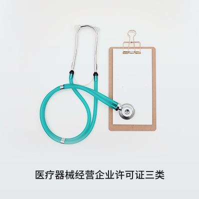 医疗器械经营企业许可证三类 - 企常青