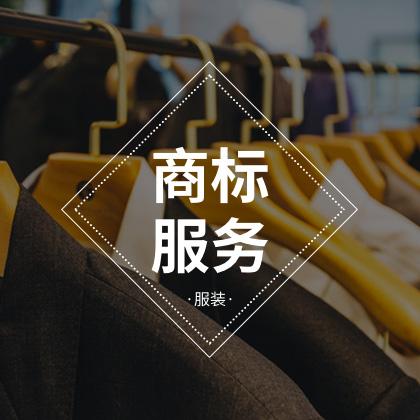 服裝行業商標套餐 - 企常青