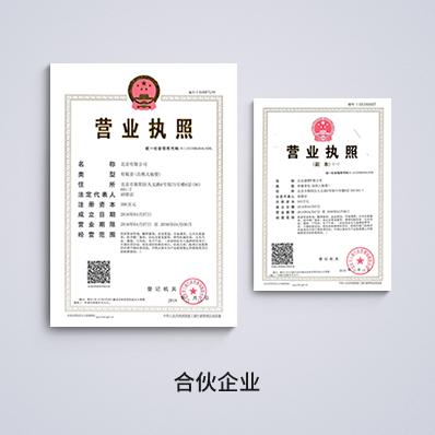 合伙企业注册 - 企常青