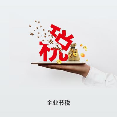 企业节税 - 企常青