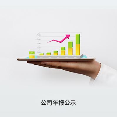 公司年報公示 - 企常青