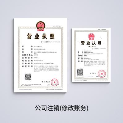 公司注銷(修改賬務)(下架) - 企常青