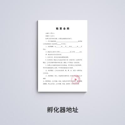 孵化器地址/年 - 企常青