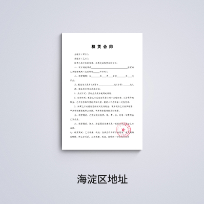 写字楼地址/年 - 企常青