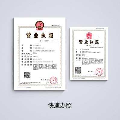 特殊行业注册地址 - 企常青