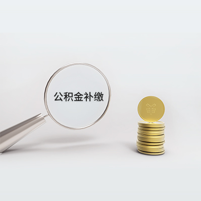 公积金补缴 - 企常青