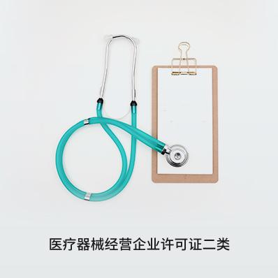 醫療器械經營企業許可證二類 - 企常青