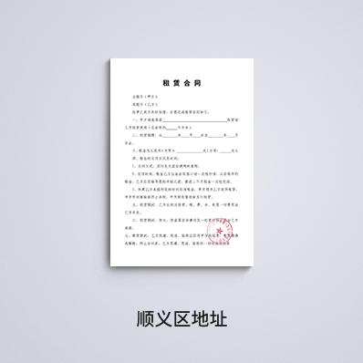 順義空港地址(小規模) - 企常青
