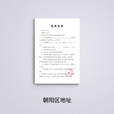 朝阳物业产权地址(小规模) - 企常青