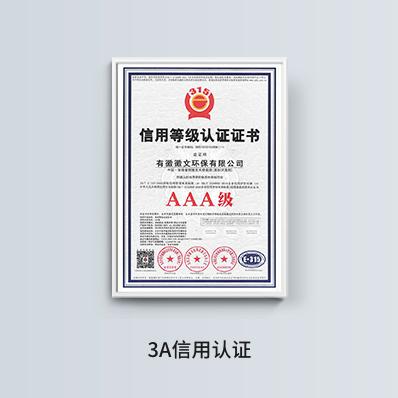 3A信用认证 - 企常青
