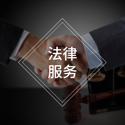 法律服務年卡 - 企常青