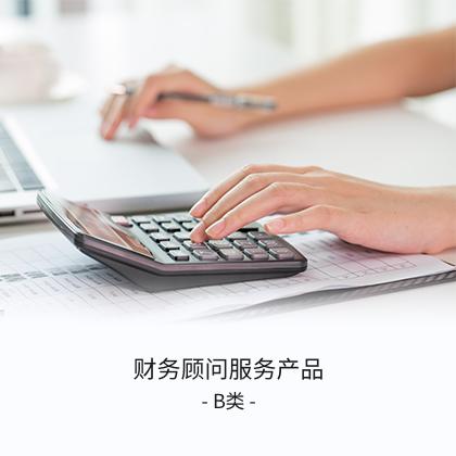 财务顾问服务产品B类 - 企常青