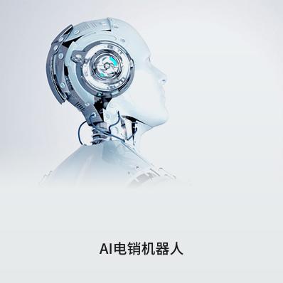 AI电销机器人 - 企常青