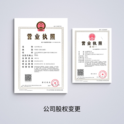 公司工商股权变更 - 企常青