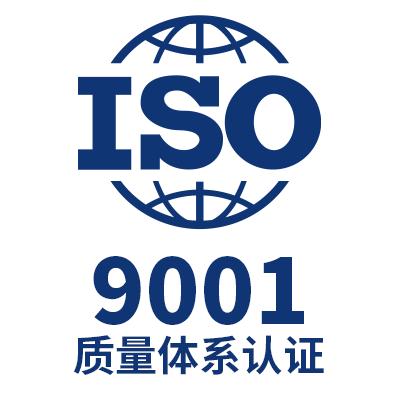ISO9001认证 - 企常青