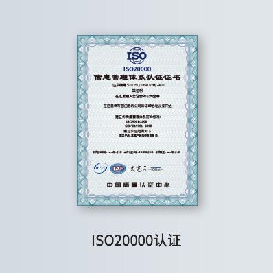 ISO20000认证 - 企常青