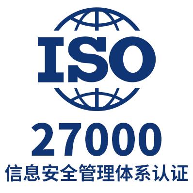 ISO27000认证 - 企常青