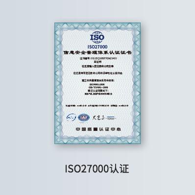 ISO27000認證 - 企常青