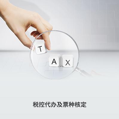 税控代办及票种核定 - 企常青