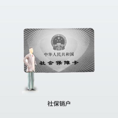 社保销户 - 企常青