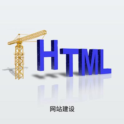 网站开发 - 企常青