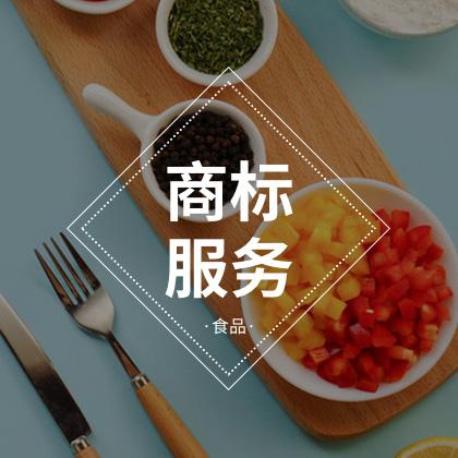食品行业商标套餐 - 企常青